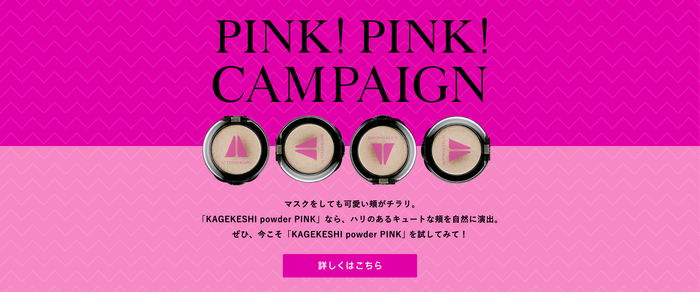 PINK PINK CAMPAIGN